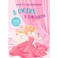 Книга с наклейками. В гостях у принцессы 9680