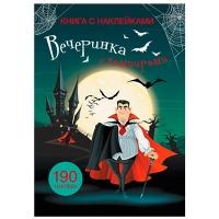 Книга с наклейками. Вечеринка с вампирами 9710