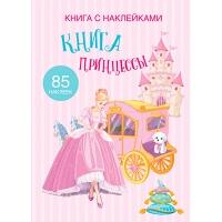 Книга с наклейками. Книга Принцессы 9673