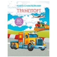 Книга с наклейками. Транспорт 9666