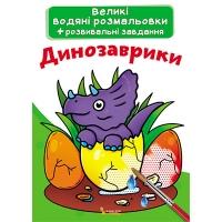 Книга Большие водные раскраски. Динозаврики 0261