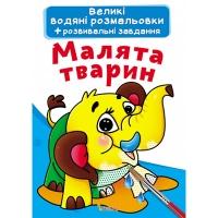 Книга Большие водные раскраски. Малыши животных 0278