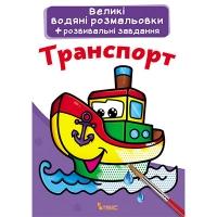 Книга Большие водные раскраски. Транспорт 0308