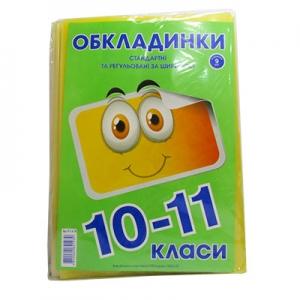 Обложки для книг 10-11 классы комплект с наклейками 175мкм 9шт