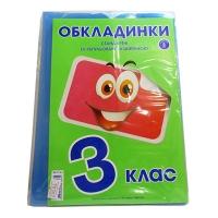 Обложки для книг 3 класс комплект с наклейками 5шт 175мкм