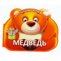Книга Читаем и играем. Медведь рус 96735