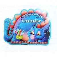 Книга Читаем и играем. Стегозавр рус  96737
