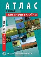 Атлас География Украины 8 класс
