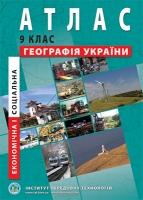 Атлас География Украины 9 класс