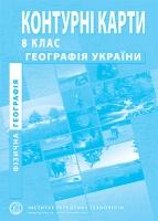 Контурная карта География Украины 8 класс