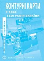 Контурная карта География Украины 9 класс