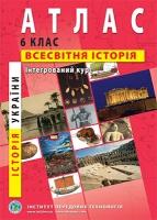 Атлас Всемирная история Интегрированый курс 6 класс