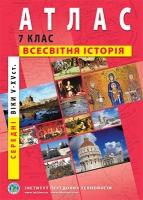 Атлас Всемирная история 7 класс