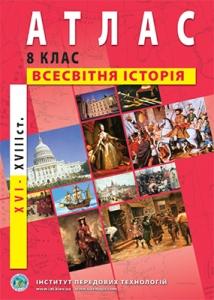Атлас Всемирная история 8 класс