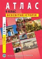 Атлас Всемирная история 9 класс