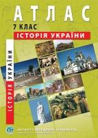 Атлас История Украины 7 класс