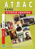Атлас История Украины 9 класс