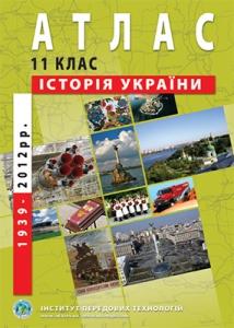 Атлас История Украины 11 класс