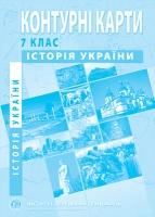 Контурная карта История Украины 7 класс