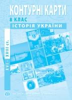 Контурная карта История Украины 8 класс