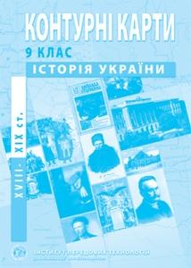 Контурная карта История Украины 9 класс