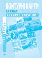 Контурная карта История Украины 10 класс
