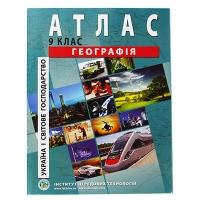 Атлас География Украины и мировое хозяйство 9 класс