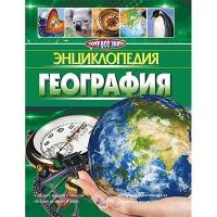 Энциклопедия А4 География рус 96927