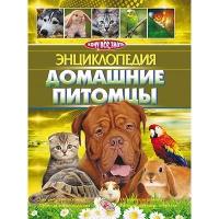 Энциклопедия А4 Домашние питомцы рус 96923 Кредо