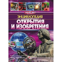 Энциклопедия А4 Открытия и изобретения рус 96924  Кредо