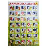 Плакат А2 Украинская азбука Зірка 47940