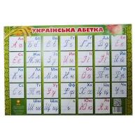 Плакат Украинская азбука (прописная) 85636