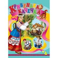 Книга А5 Хромая уточка укр 95759 Кредо