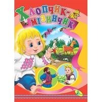 Книга А5 Мальчик-Мизинчик укр 95768 Кредо