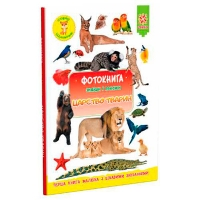 Фотокнига. Царство животных. Серия шукайчик 117686