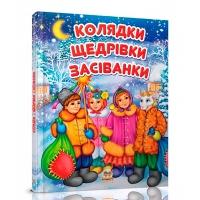 Книга А5 Завтра в школу: Колядки укр 3500