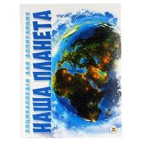 Энциклопедия для любознательных. Наша планета А5 укр