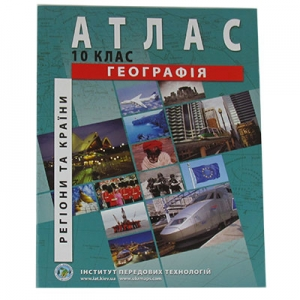 Атлас География регионы и страны 10 класс