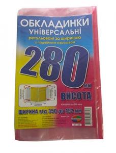 Обложки универсальные регулируемые по ширине высота 280мм Полимер