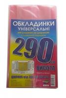 Обложки универсальные регулируемые по ширине высота 290мм Полимер
