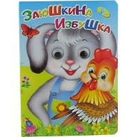 Книга А5 глазки Заяшкина избушка рус  99446 Кредо