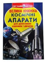 Большая книга. Космические аппараты укр БАО 2452