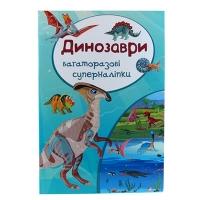Книга многоразовые супернаклейки: Динозавры укр Бао