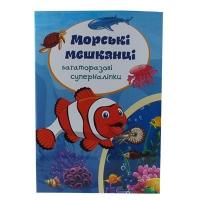 Книга многоразовые супернаклейки Морские жители укр Бао