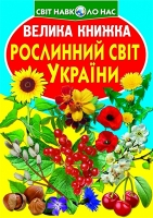 Большая книга. Растительный мир Украини укр БАО 352128