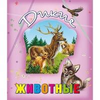 Книга о животных. Дикие животные В6 рус Кредо 99000  6567