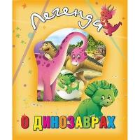 Книги о животных. Легенда о динозаврах В6 рус 99003 Кредо 6628