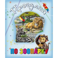 Книги о животных. Прогулка по зоопарку В6  рус 99002  Кредо 6604
