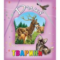 Книги о животных. Дикие животные В6 укр Кредо 99004