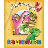 Книги о животных. Легенда про динозаврів В6 укр 99007   Кредо